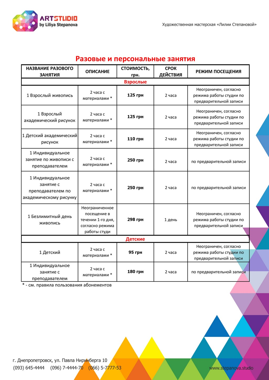 Разовые и персональные уроки у Лилии Степановой