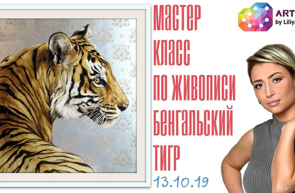Мастер класс по живописи. Лилия Степанова