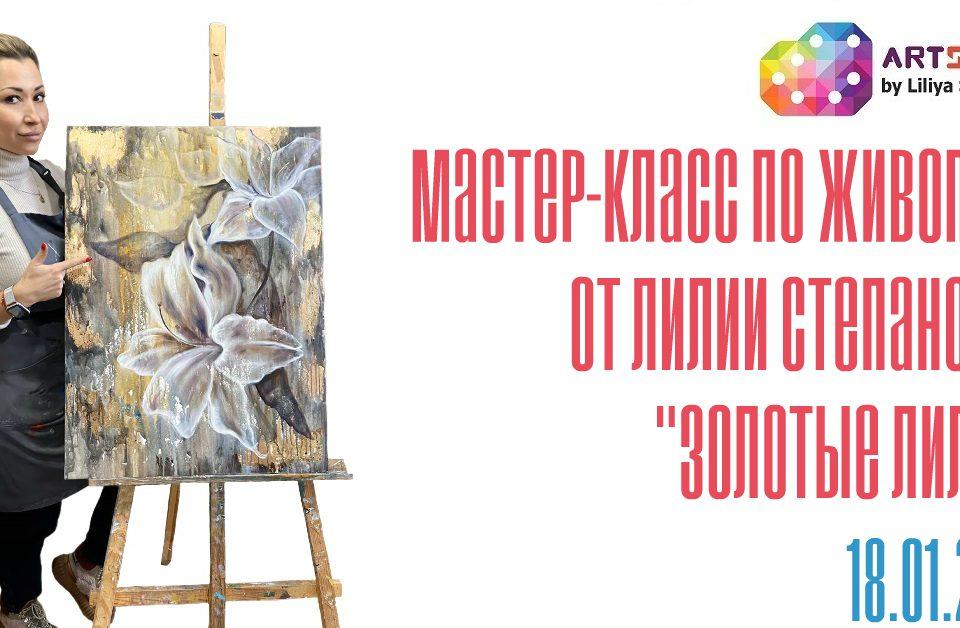 Мастер-класс по живописи. Золотые лилии маслом. Лилия Степанова, цветы маслом, лилия степанова, художник, уроки рисования, мастер класс по рисованию, уроки живописи, картина маслом, рисуем маслом, пейзаж маслом